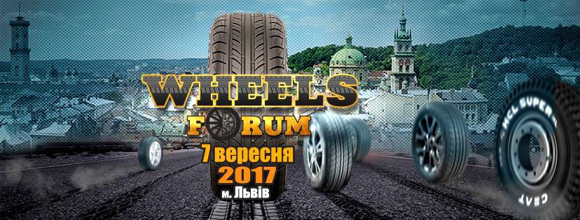 wheels forum банер
